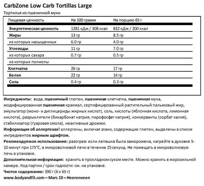 Тортильи большие с низким содержанием углеводов Nutritional Information 1