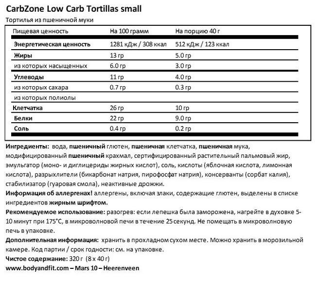 Тортильи с низким содержанием углеводов, маленькие Nutritional Information 1