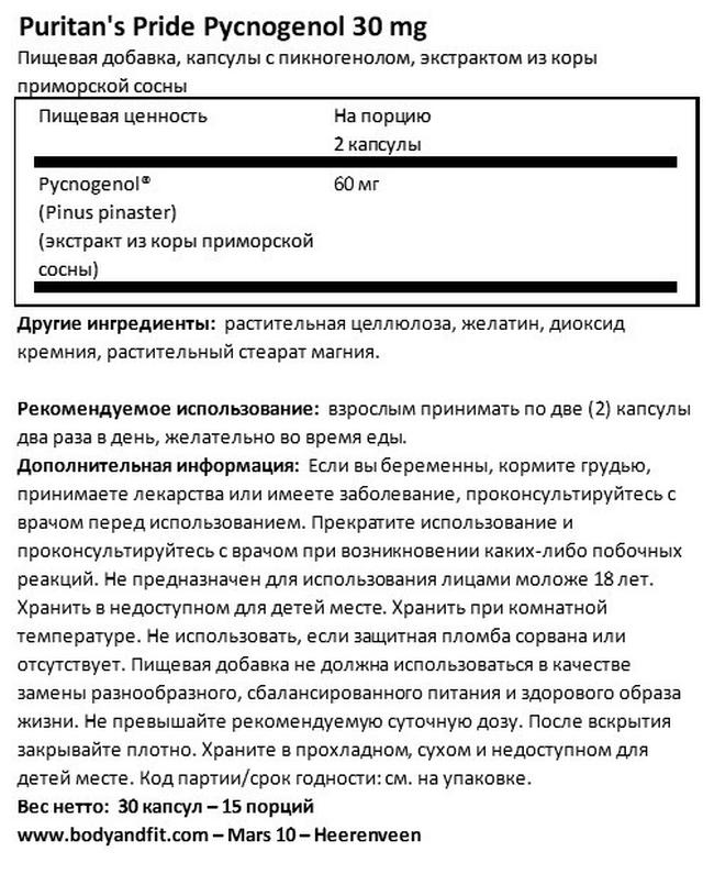 Pycnogenol® 30mg Nutritional Information 1