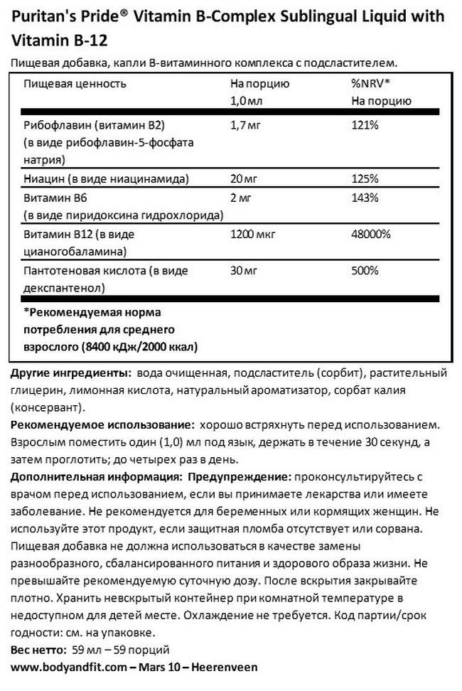 Комплекс с витамином В, подъязычная жидкость с витамином В12 Nutritional Information 1
