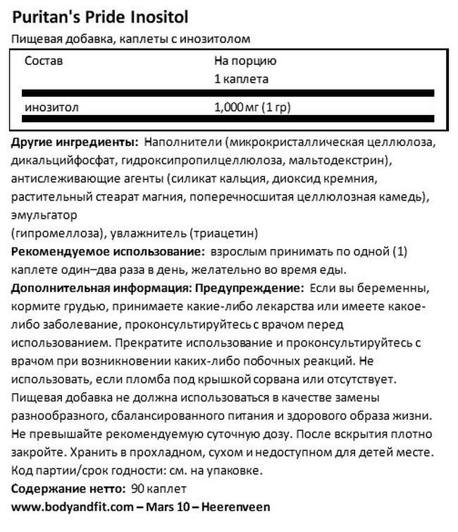 Инозитол 1000мг Nutritional Information 1