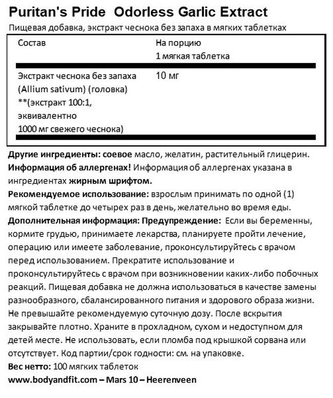 Odorless Garlic 1000mg Nutritional Information 1