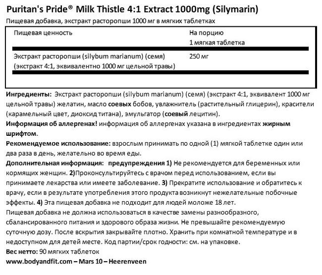 Milk Thistle Extract 1000mg (Silymarin) Nutritional Information 1