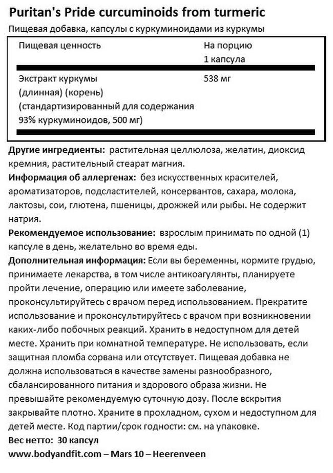 Куркуминоиды из куркумы Nutritional Information 1