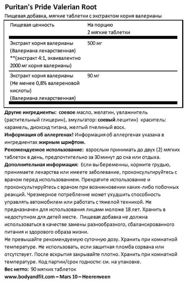 Корень валерианы 1000мг Nutritional Information 1