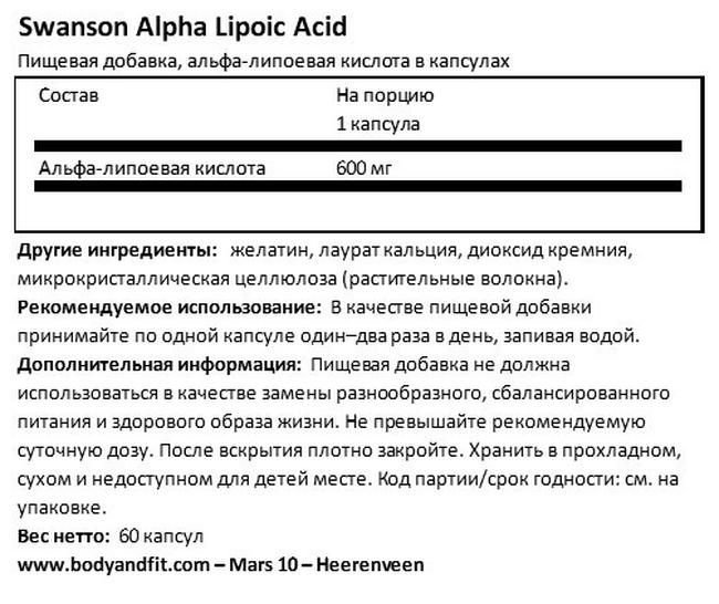 Ultra Alpha Lipoic Acid 600mg Nutritional Information 1