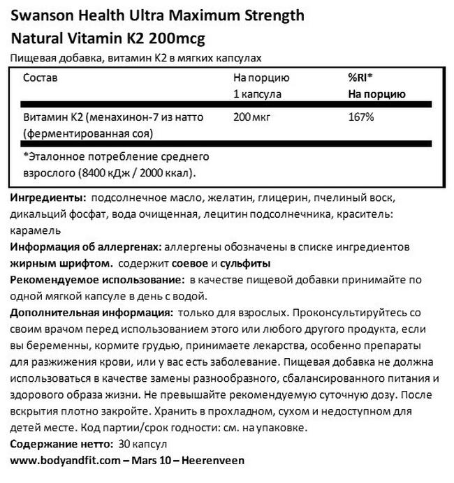 Натуральный витамин К2 Ультрасила 200мкг Nutritional Information 1