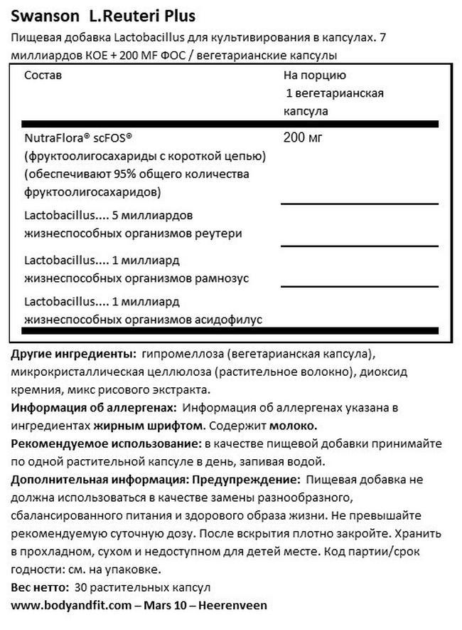 Пробиотики L. Reuteri плюс Nutritional Information 1
