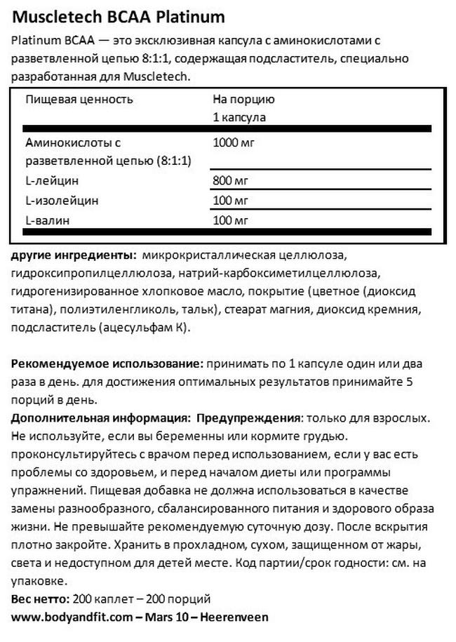 Платинум БЦАА Nutritional Information 1
