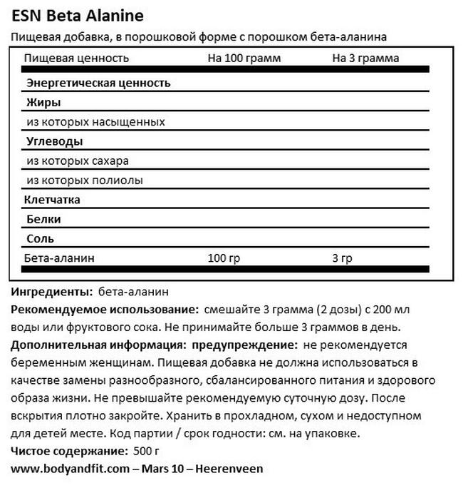Beta-alanine Nutritional Information 1