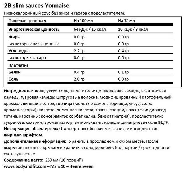 Йонез ТуБиСлим Nutritional Information 1