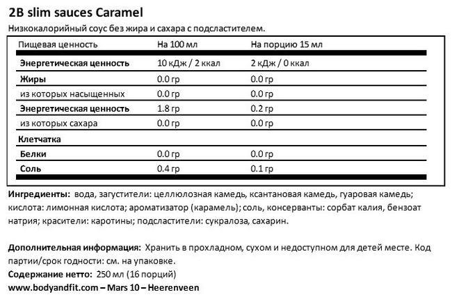 Карамельный соус ТуБиСлим Nutritional Information 1