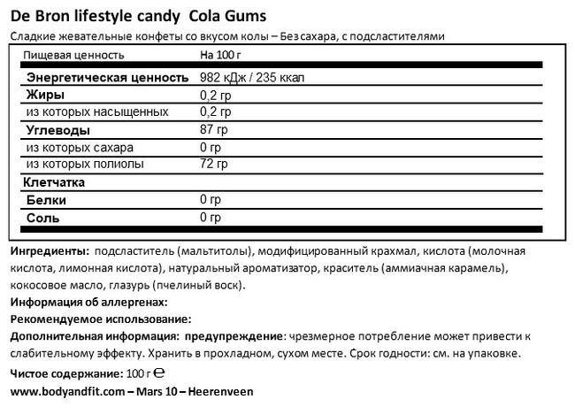 Sugar-free Coke Gums Nutritional Information 1