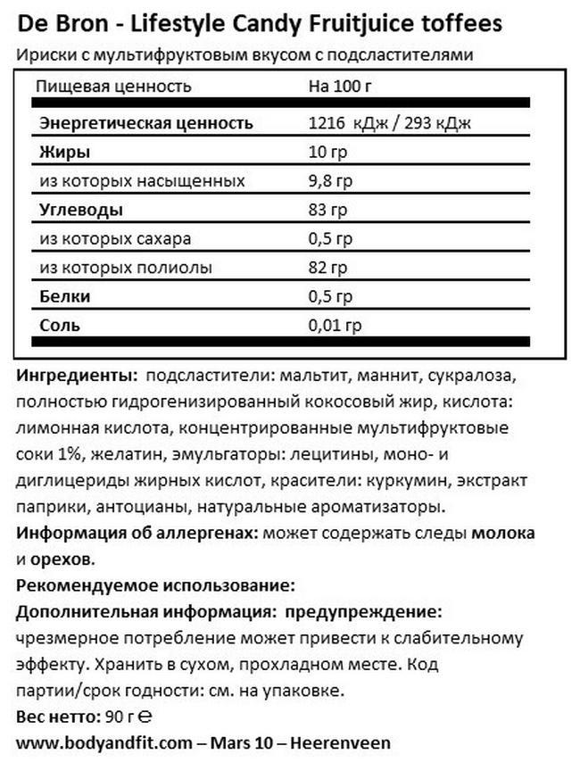 Ирис с фруктовым соком без сахара Nutritional Information 1