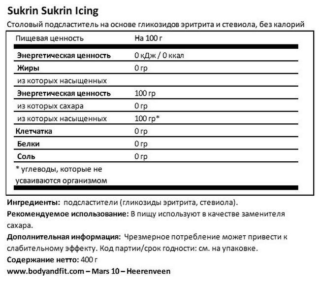 Sukrin Powdered Sugar Nutritional Information 1