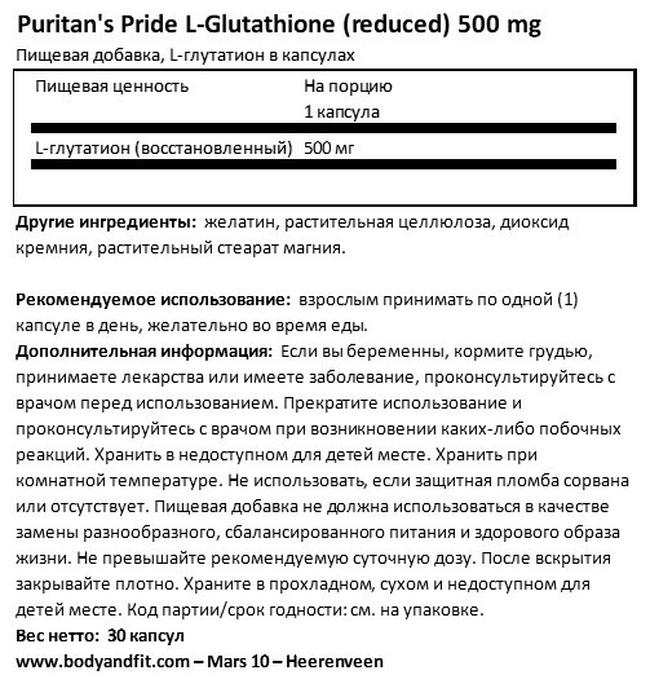 L-глутатион 500мг Nutritional Information 1