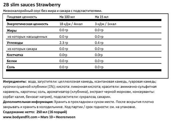 Клубничный соус ТуБиСлим Nutritional Information 1