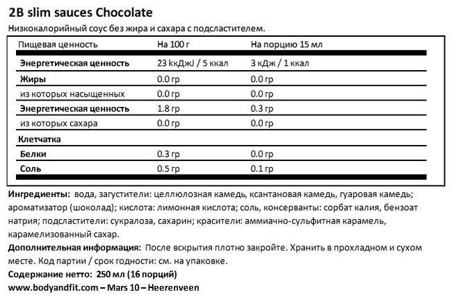 2BSlim Chocolate Sauce Nutritional Information 1