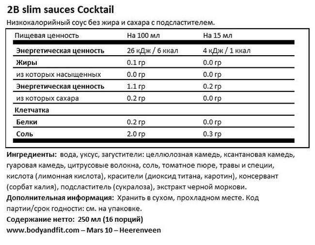 2BSlim Cocktail sause Nutritional Information 1