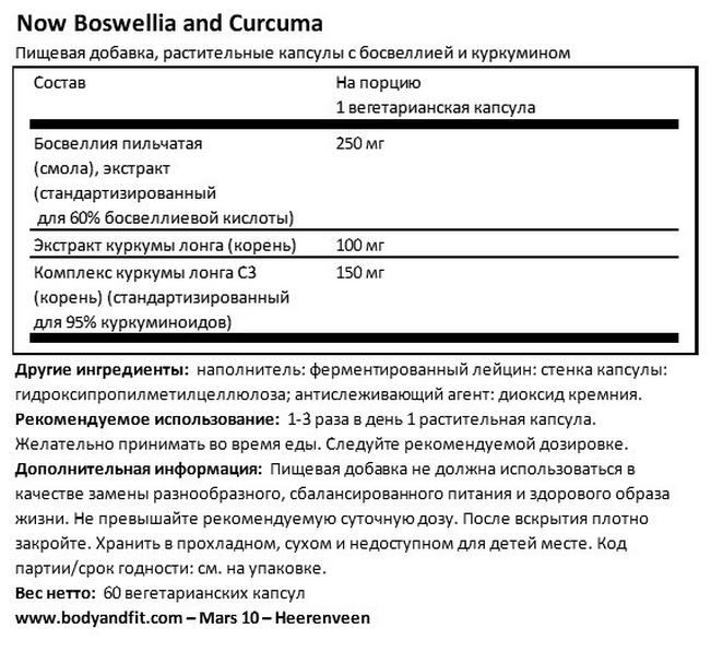 Boswellia 250 mg and Curcumin 250 mg Nutritional Information 1