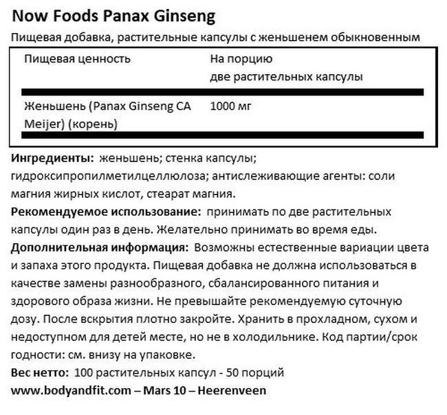 Panax Ginseng Nutritional Information 1
