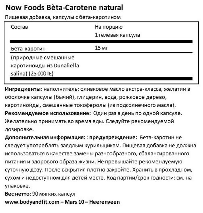 Beta-Carotene Nutritional Information 1