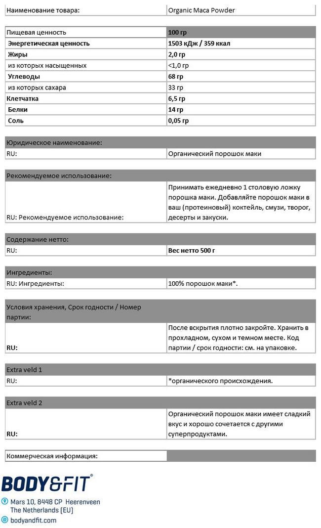 Maca Powder Organic Nutritional Information 1