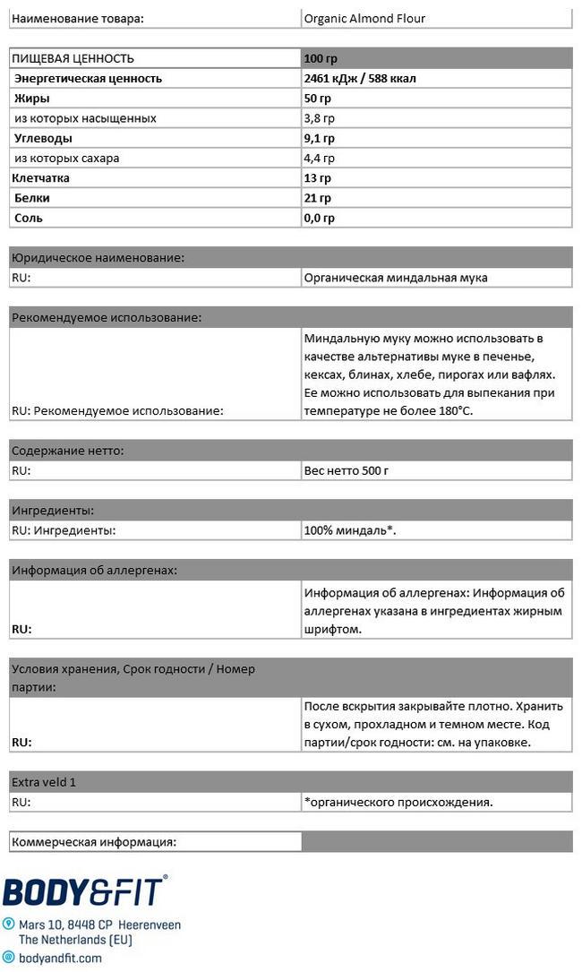 Органическая миндальная мука Nutritional Information 1