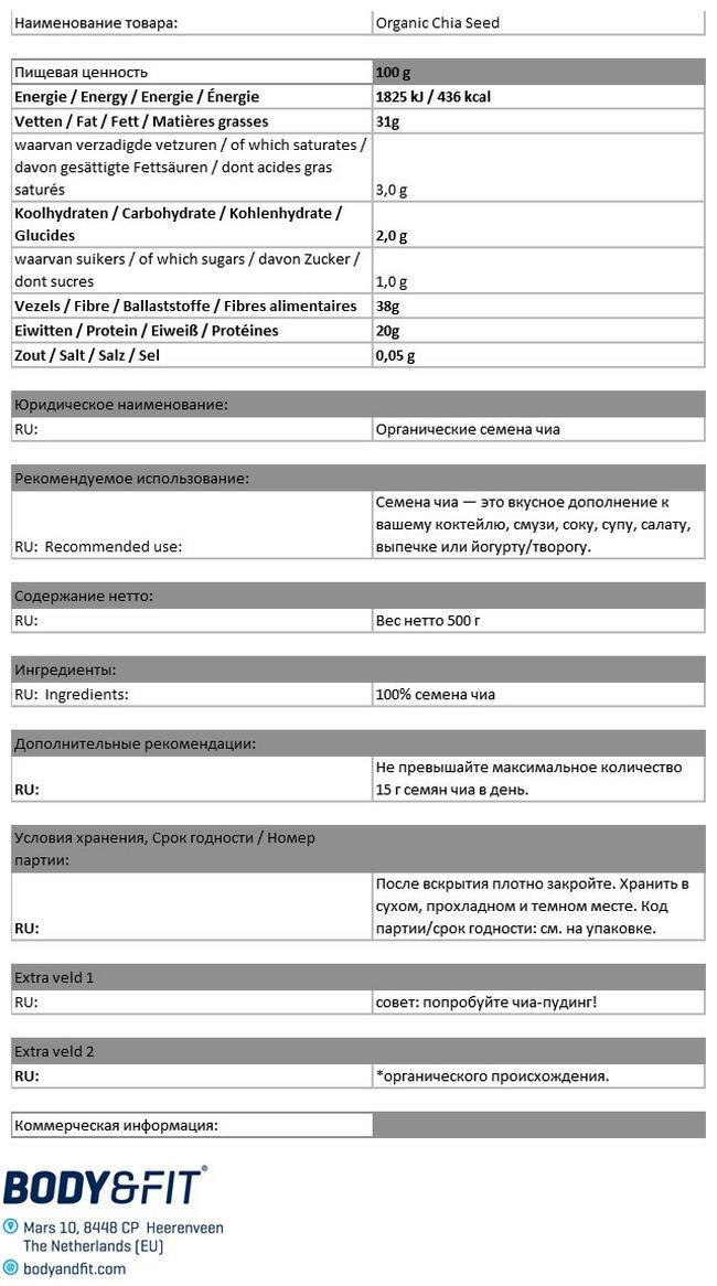 Органические семена чиа Nutritional Information 1