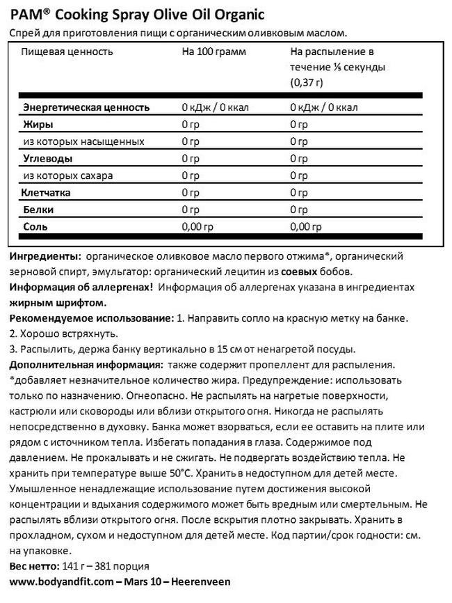 Спрей для приготовления пищи с органическим оливковым маслом Nutritional Information 1