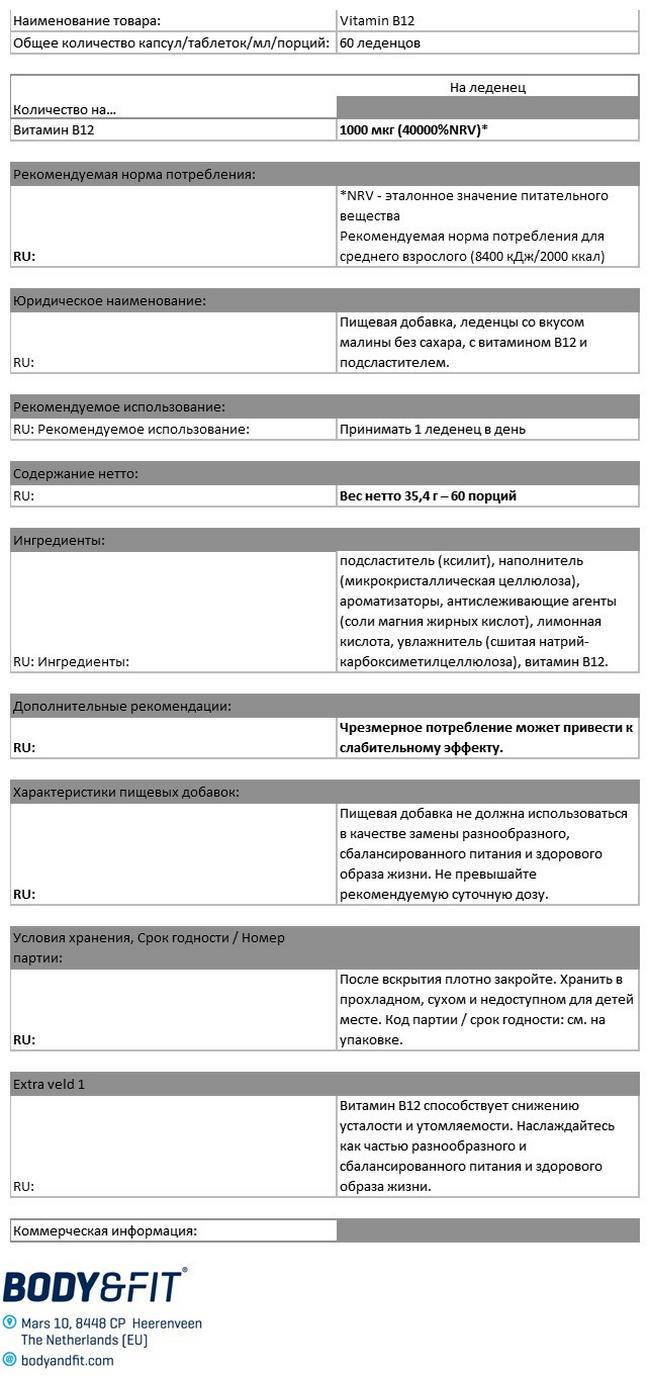 Леденцы с витамином В12 Nutritional Information 1