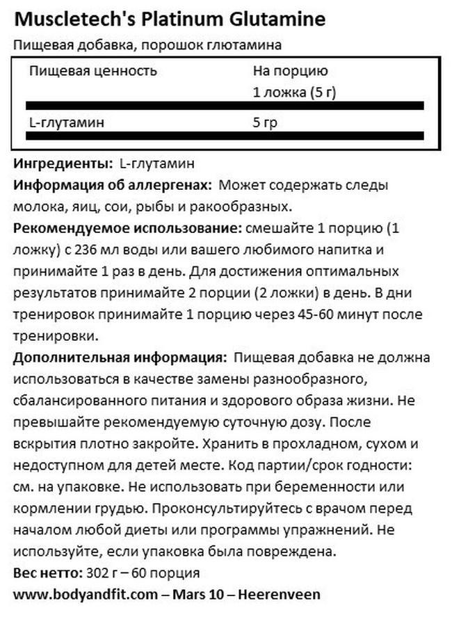Платинум глутамин Nutritional Information 1