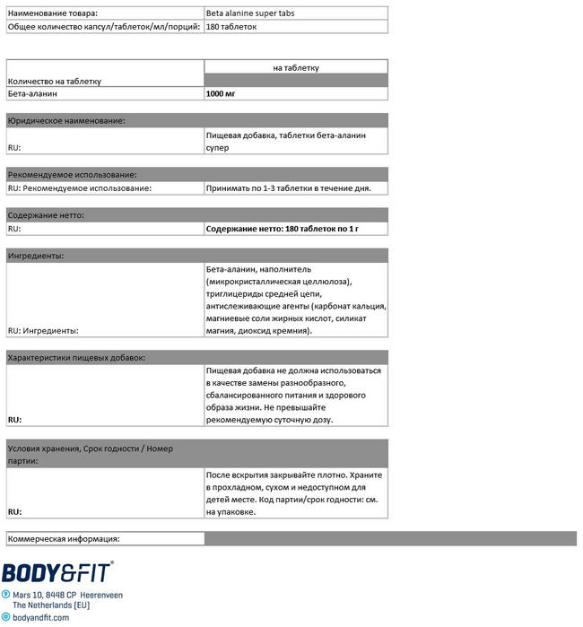 Бета-аланин в супертаблетках Nutritional Information 1