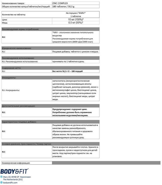 Комплекс с цинком Nutritional Information 1