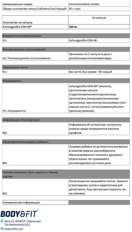 Ашвагандха KSM-66® Nutritional Information 1