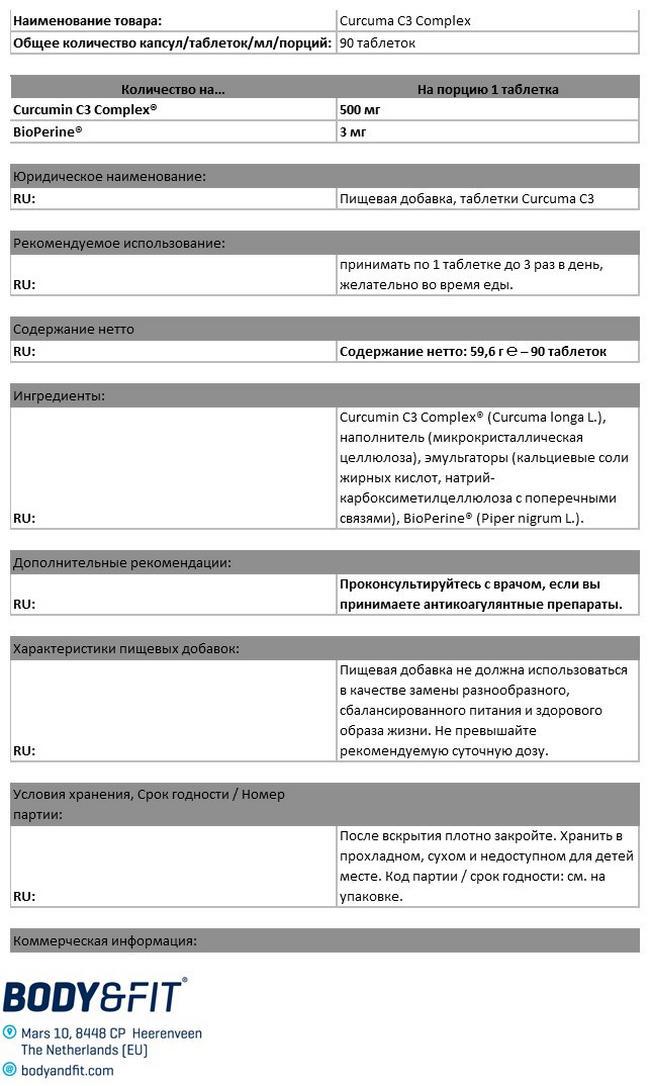 Комплекс Куркума C3 Nutritional Information 1