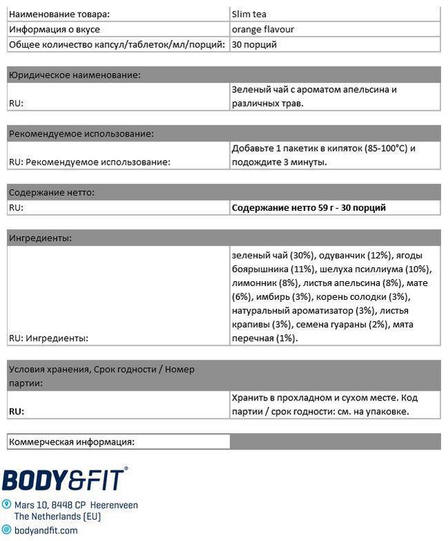 Чай для похудения Nutritional Information 1