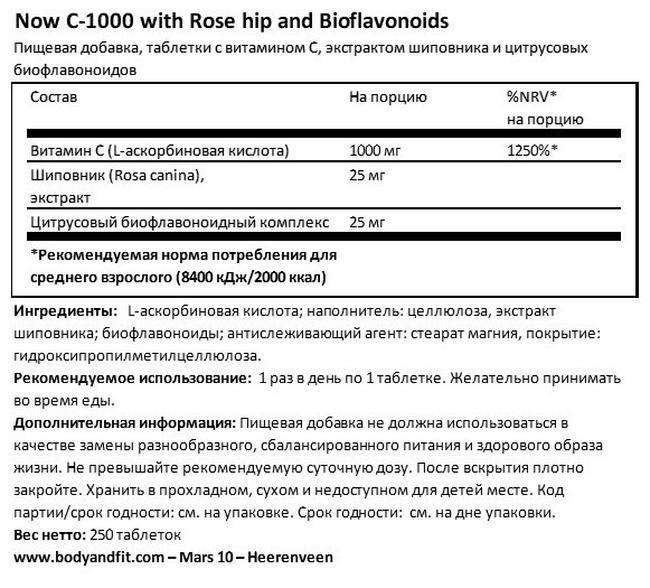 C-1000 с шиповником и цитрусовыми биофлавоноидами Nutritional Information 1