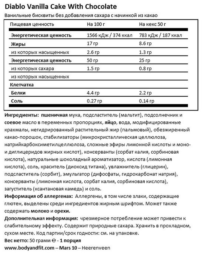 Vanilla Cake with Chocolate Nutritional Information 1