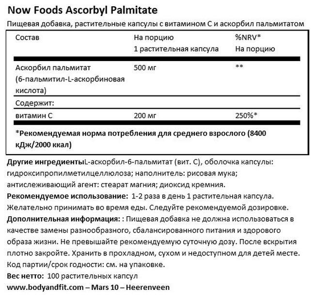 Ascorbyl Palmitate Nutritional Information 1