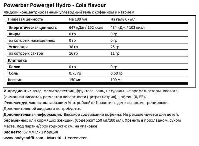 «ПауэрДжел» Гидро Nutritional Information 1