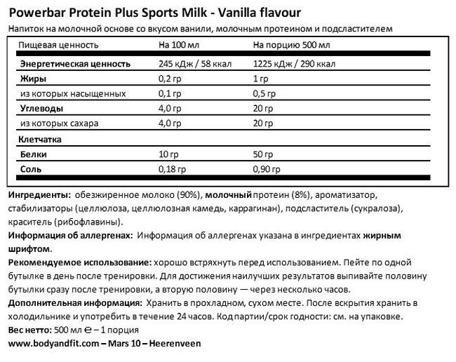 Protein Plus Sports Milk Nutritional Information 1