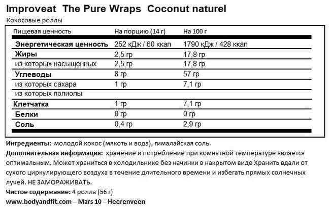 100% кокосовые лепешки Nutritional Information 1