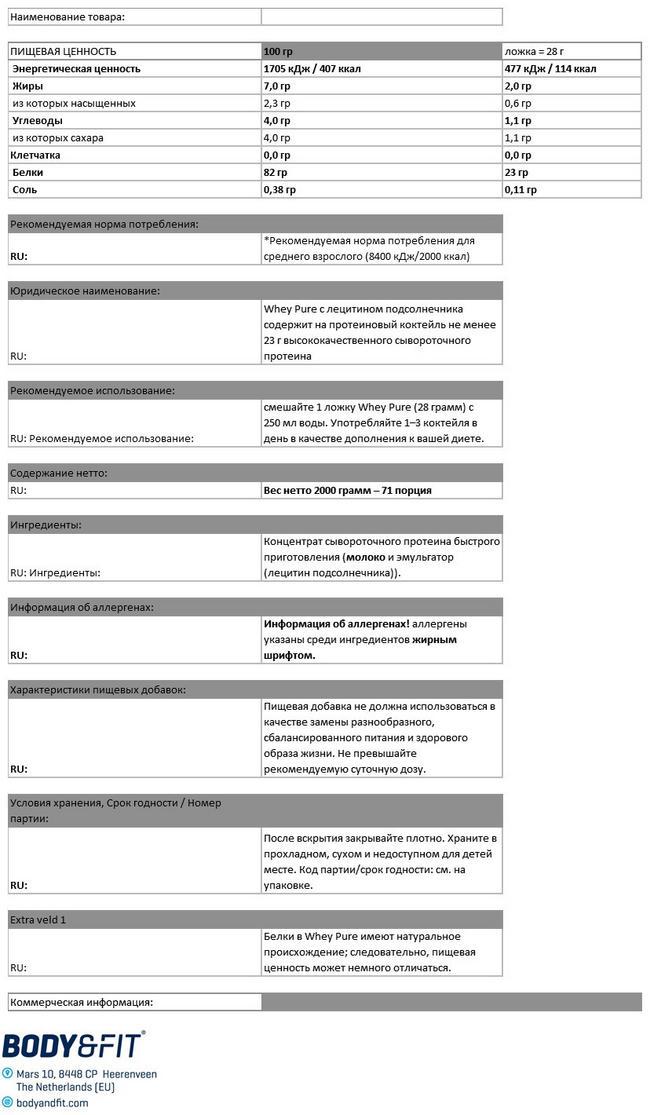 Вэй Пьюр Nutritional Information 1