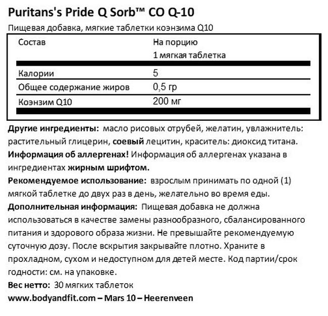 Q-SORB™ Co Q10 200 mg Nutritional Information 1