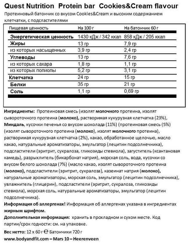 Батончик Quest Nutritional Information 1