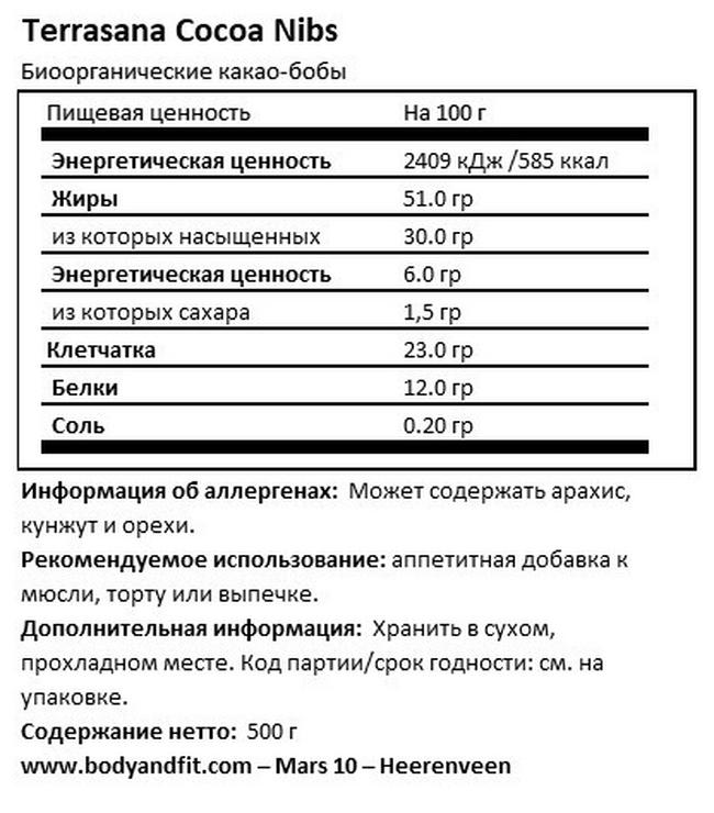 Какао нибс RAW Nutritional Information 1