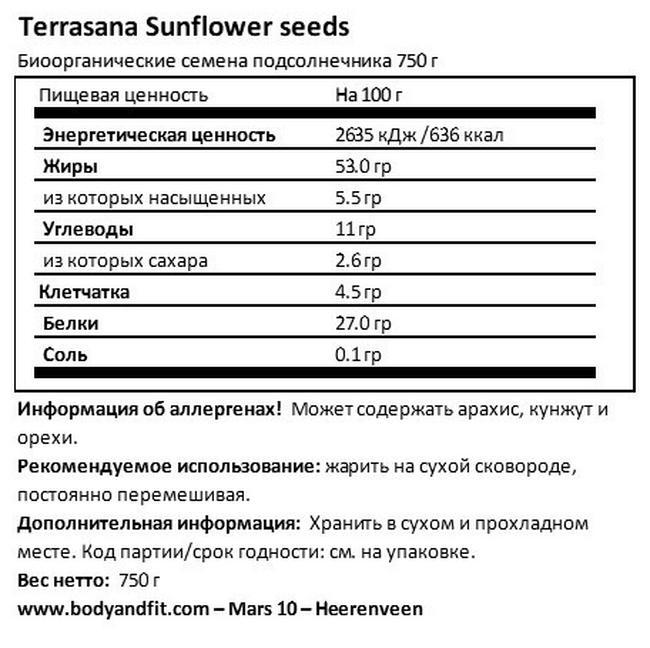 Sunflower Seeds Nutritional Information 1