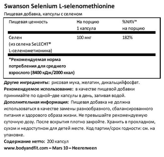 Selenium 100 µg Nutritional Information 1