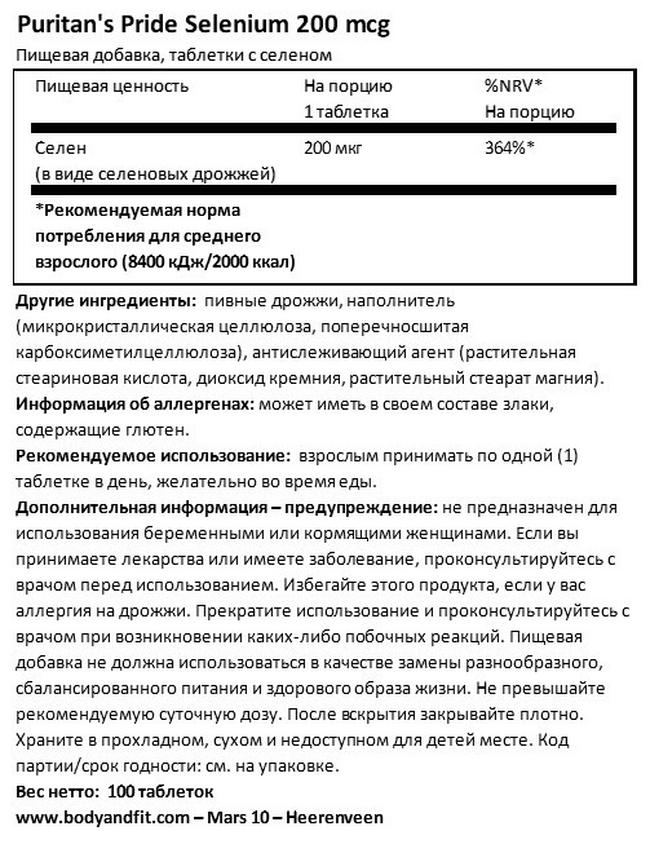 Селен Пьюританс Прайд 200мкг— 100таблеток Nutritional Information 1